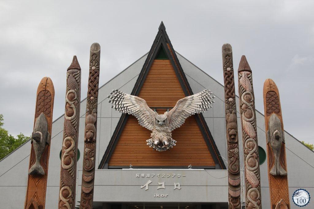 Akanko Ainu Theatre Ikor