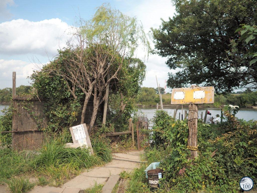 Shibamata - Yagiri no Watashi