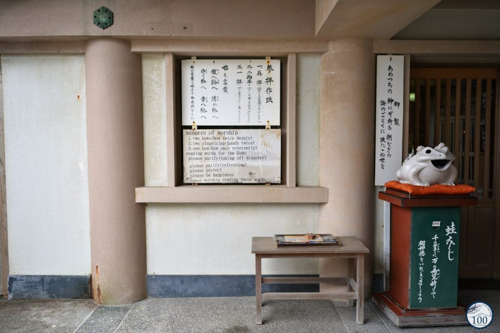 Meoto-Iwa