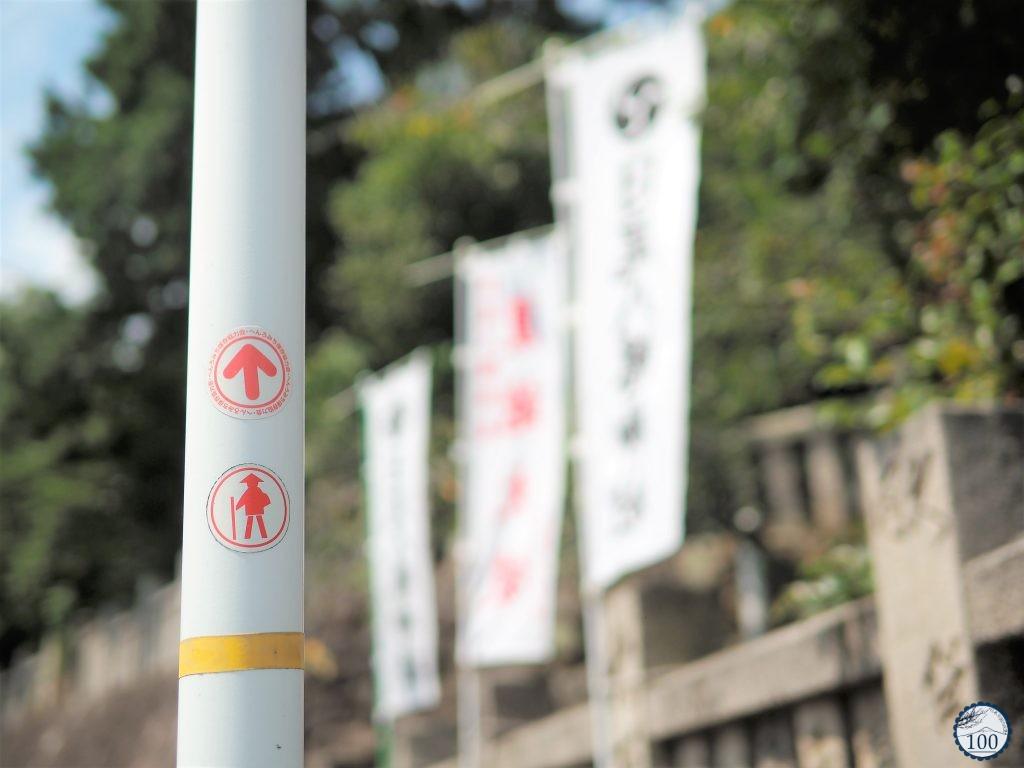 Pèlerins de Shikoku - Shikoku Pilgrimage