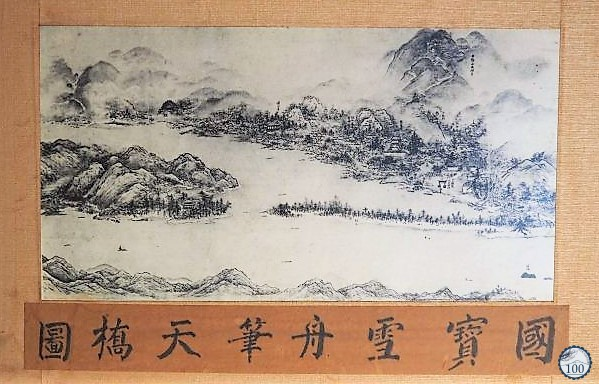 Former representation of the first of the Three Views of Japan, Amanohashidate.
